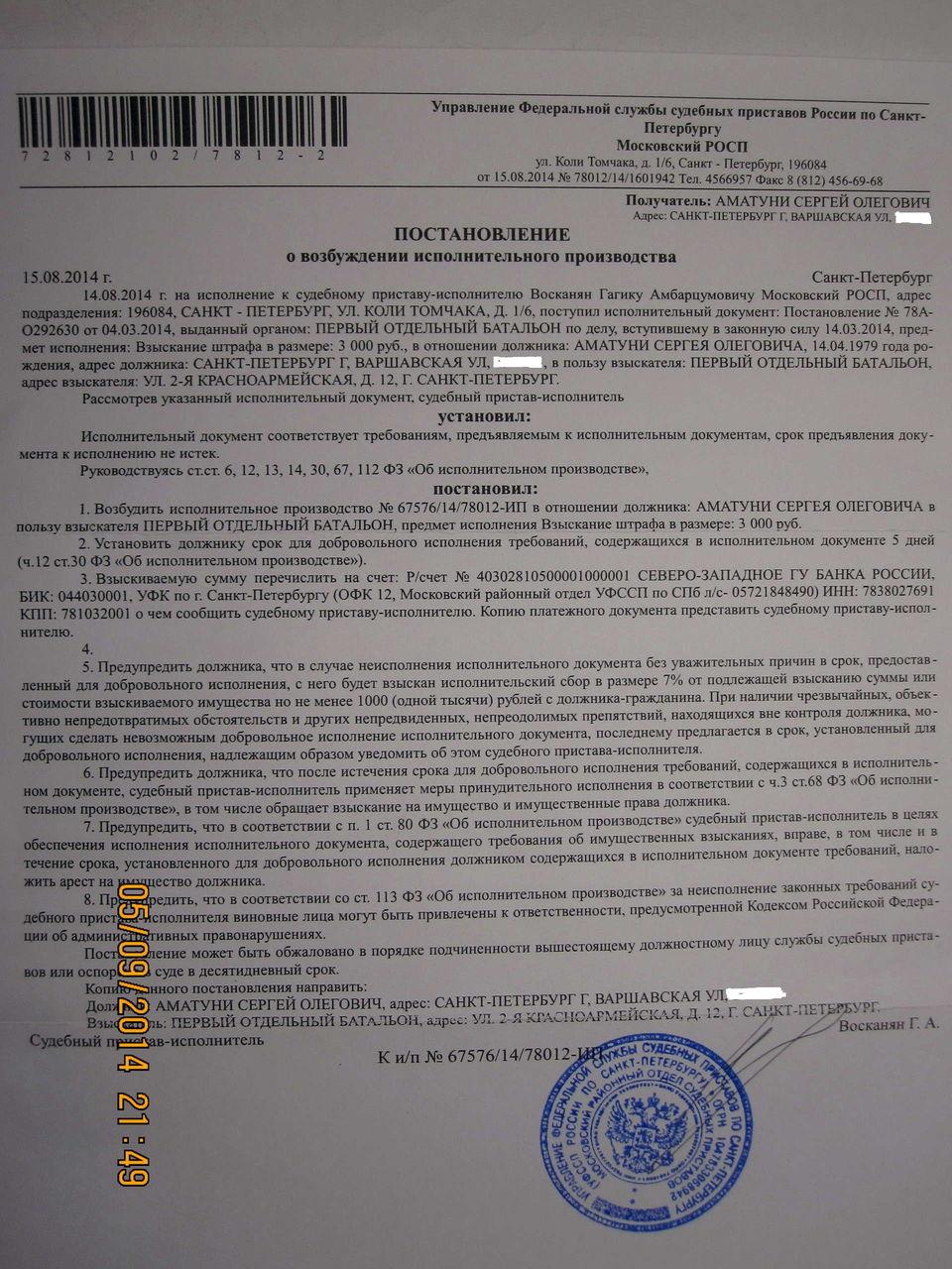 Определение и порядок взыскания исполнительского сбора судебных приставов