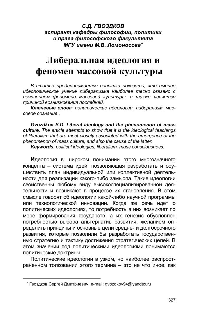 Либерализация экономики в россии. либерализация экономики - это что?