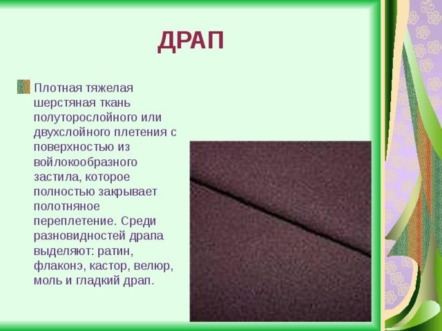Ткань рипстоп: что это, состав, характеристики, назначение и применение