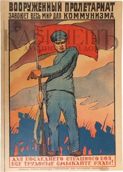 Пролетариат