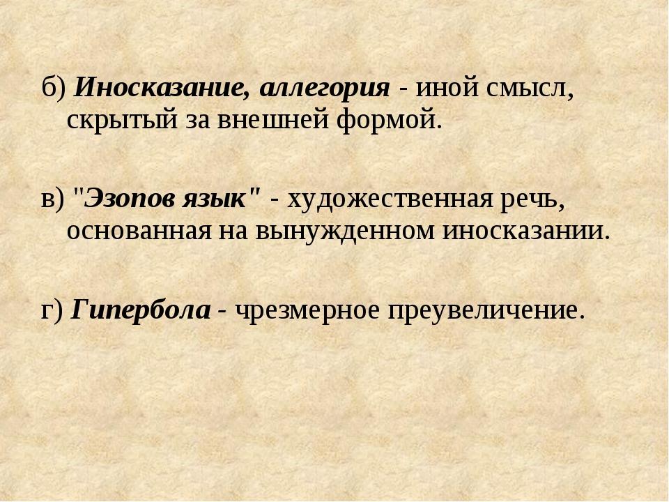 Эзопов язык — викицитатник