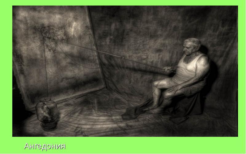 Ангедония: лечение, что это в психологии, симптомы, препараты, паранойя, депрессия, дезадаптация, апатия, причины, виды
