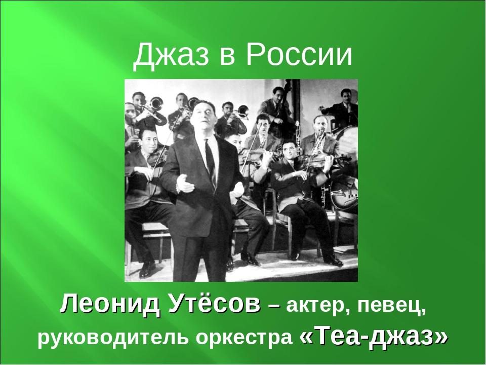 Что такое джаз? история джаза. особенности стиля джаз. знаменитые джазовые хиты