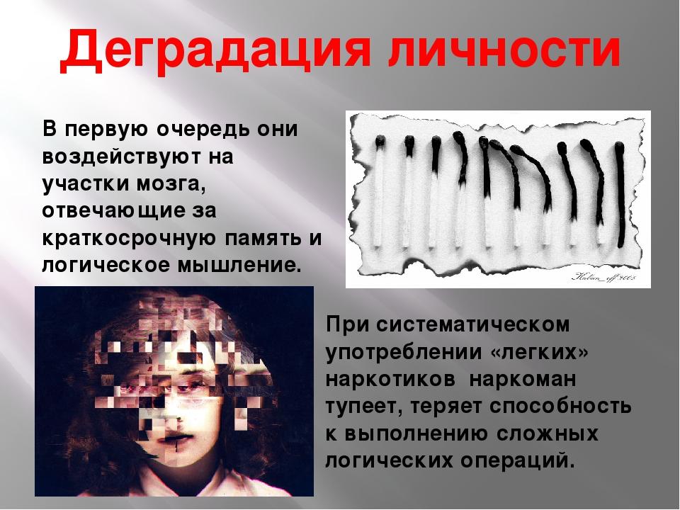 Деградация личности — что это такое, признаки, причины