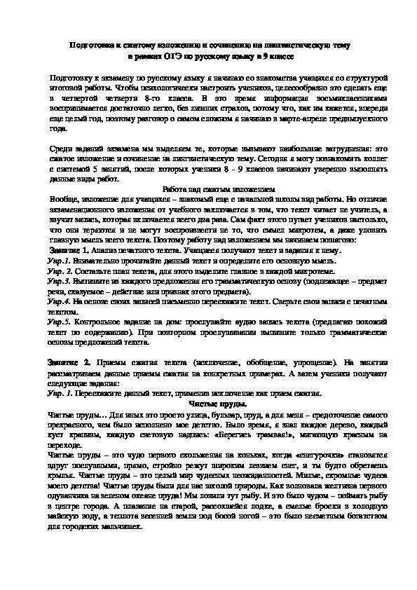 Как написать изложение наогэ порусскому языку | фоксфорд.медиа