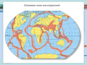 Сейсмические пояса земли - расположение, причины образования и названия зон - помощник для школьников спринт-олимпик.ру