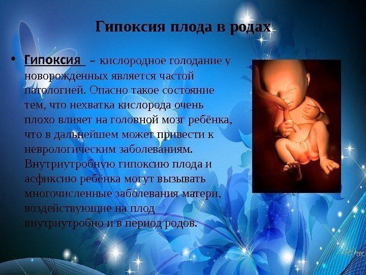 Гипоксия плода при беременности: причины, признаки, последствия
