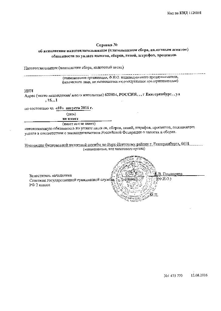 Классификатор налоговой документации (кнд) - taxslov.ru