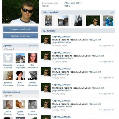 Вида спама в социальных сетях, способы распространения, опасность, ответственность и наказание
