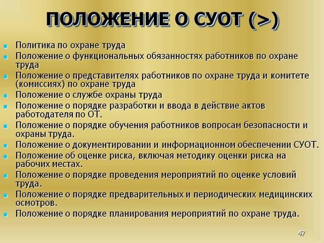 Положение о системе управления охраной труда - образец - nalog-nalog.ru