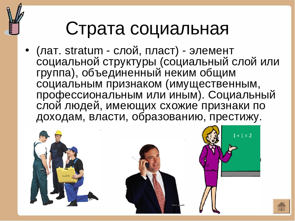 Что такое социальная стратификация