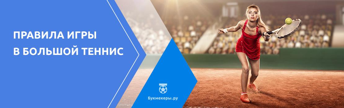 Краткие правила игры в большой теннис | tennis