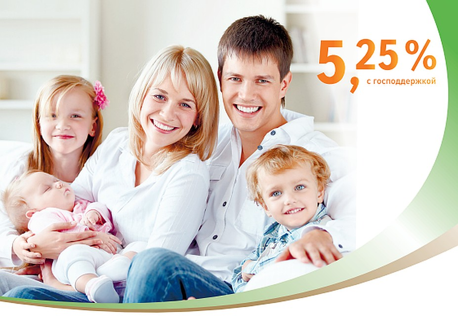 Семейная ипотека: условия предоставления в 2021 - что это такое, какие банки