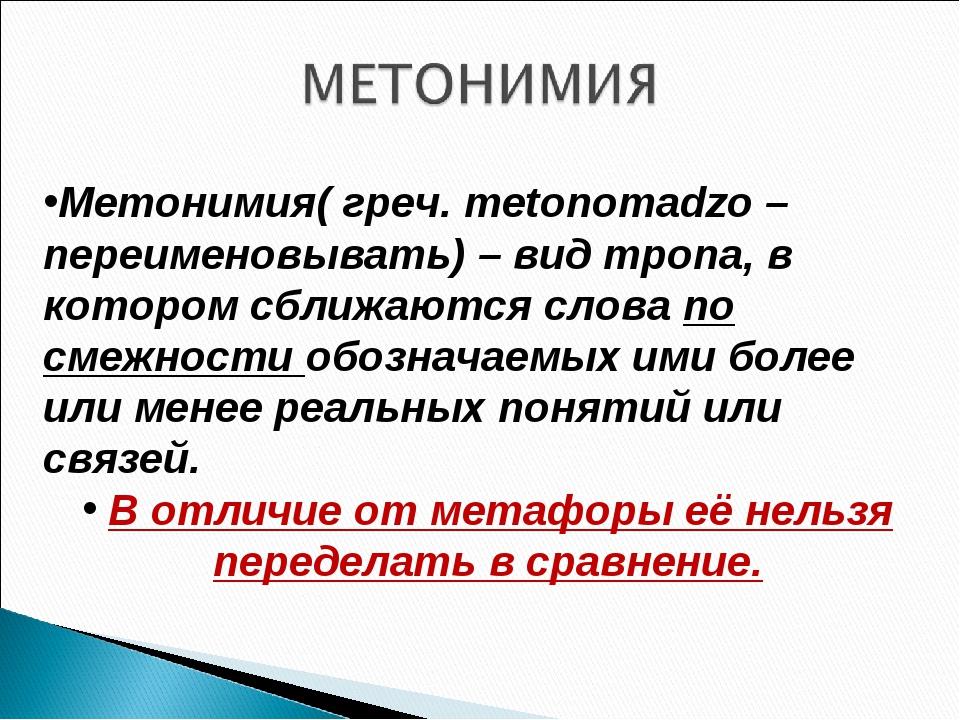 Что такое метонимия в литературе – примеры: значение общеязыковой метафоры