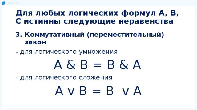 Дизъюнкция конъюнкция и отрицание примеры. логические операции. дизъюнкция, конъюнкция и отрицание