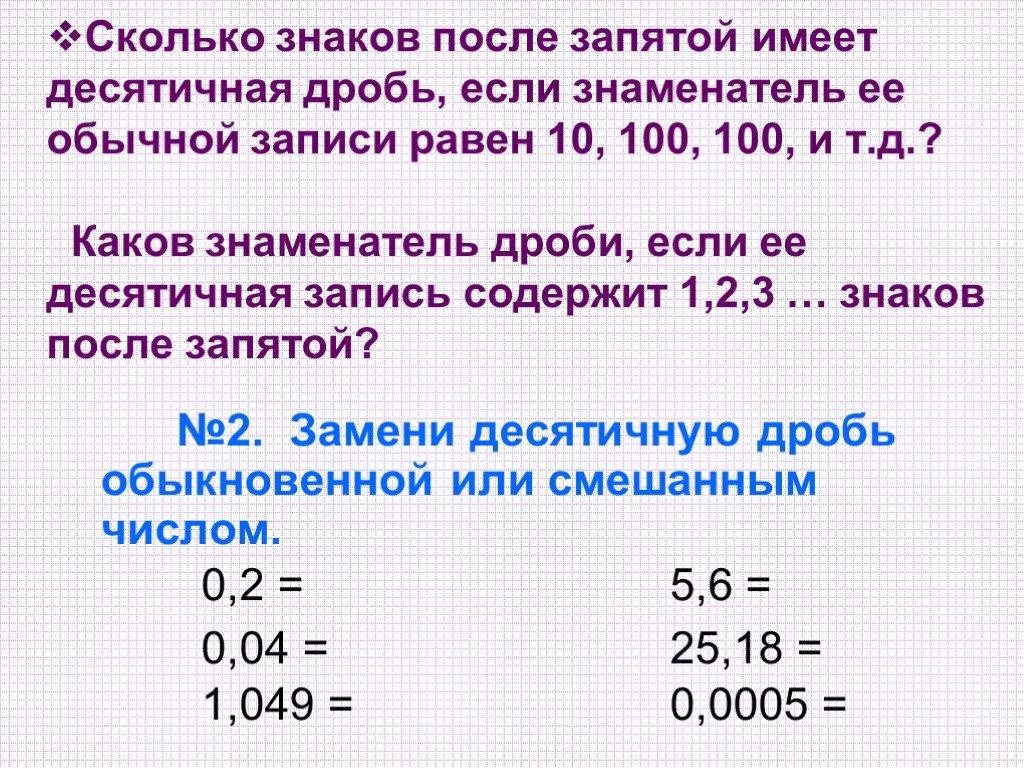 Десятичные дроби, определения, запись, примеры, действия с десятичными дробями.