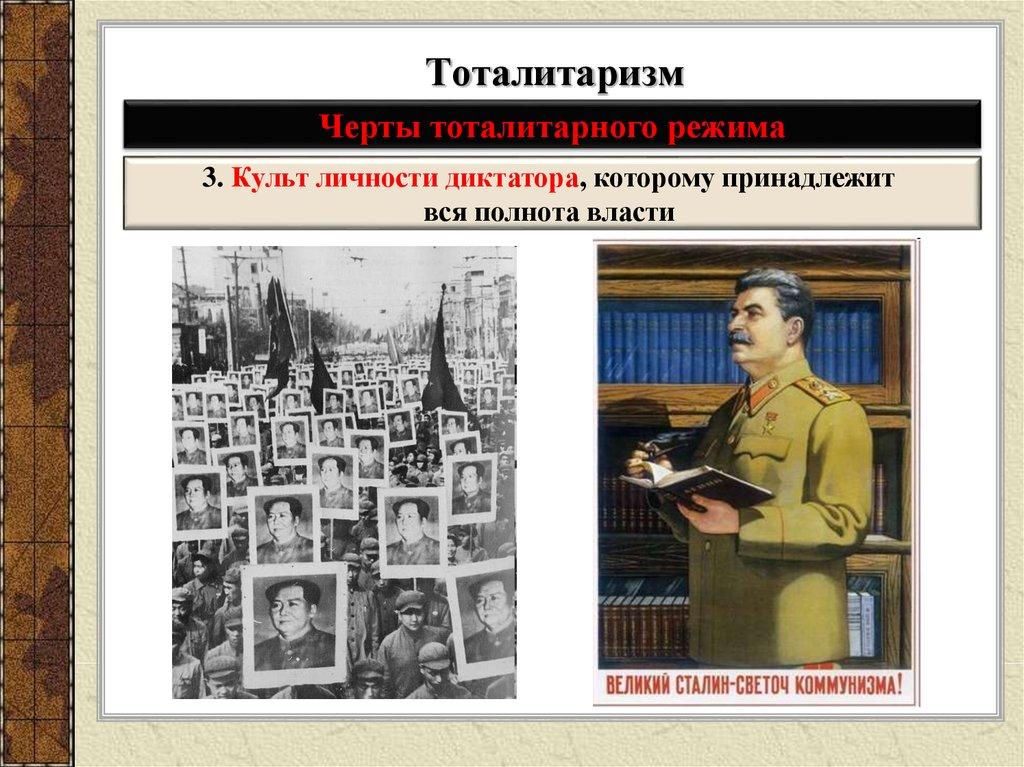 Режим тоталитаризм. что такое тоталитаризм? особенности, черты, суть тоталитаризма