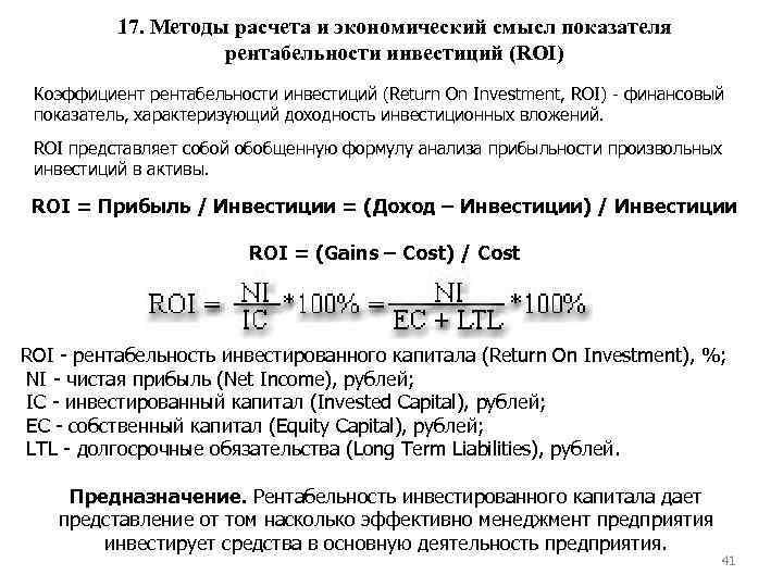 """Рентабельность собственного капитала (roe). формула расчета по балансу. расчет для оао """"камаз"""""""