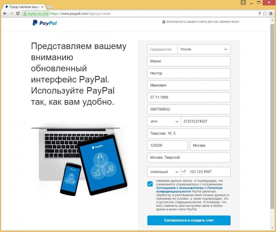 Платежная система paypal – особенности регистрации счета, перевода денег и оплаты покупок в интернете