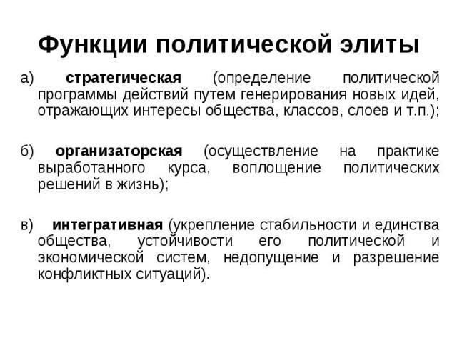 4.7. политическая элита » социалтьюторс - обществознание для школьников 5-11 класса.