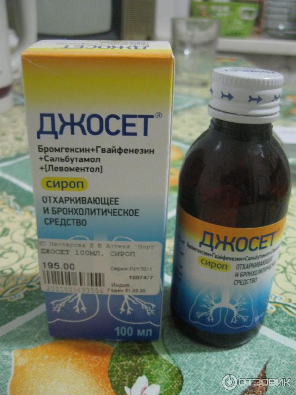 Действующее вещество (мнн) гвайфенезин - инструкция по применению, отзывы