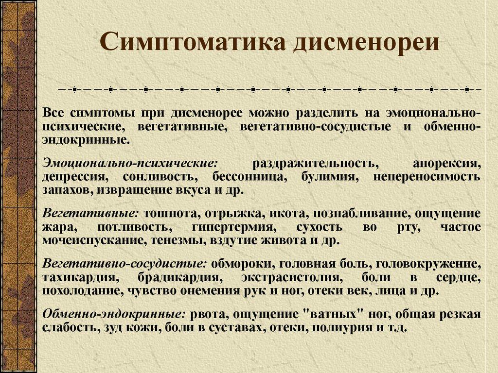 Дисменорея — википедия с видео // wiki 2
