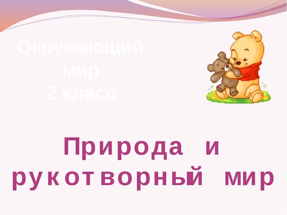 Природа — что это такое   ktonanovenkogo.ru