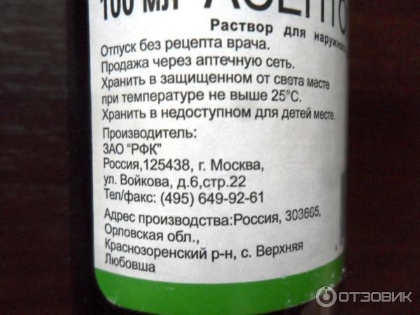 Что такое асептолин 90 процентов. как принимать, курс приема и дозировка