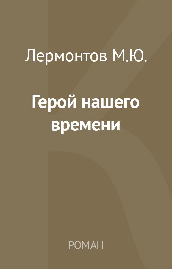 Образ и характеристика мцыри в поэме мцыри лермонтова 8 класс сочинение