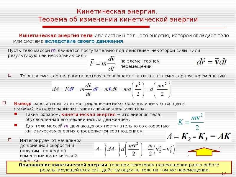 Кинетическая энергия — википедия переиздание // wiki 2