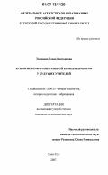 Современные теоретические представления о коммуникативных компетенциях | статья в журнале «молодой ученый»
