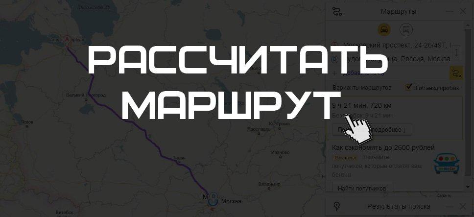 Расстояние между городами россии