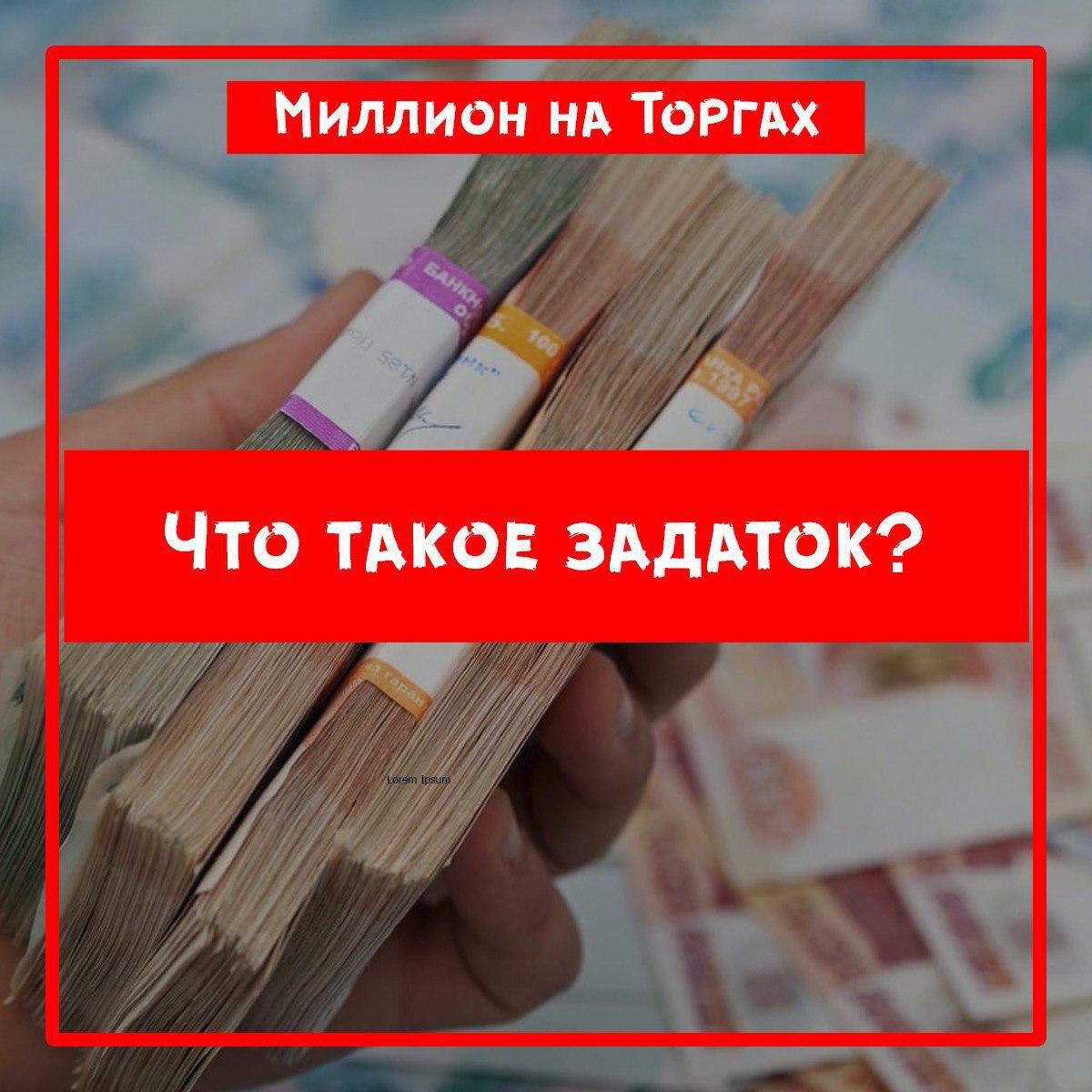 Договор задатка при покупке квартиры | novostroev: новостройки москвы | яндекс дзен