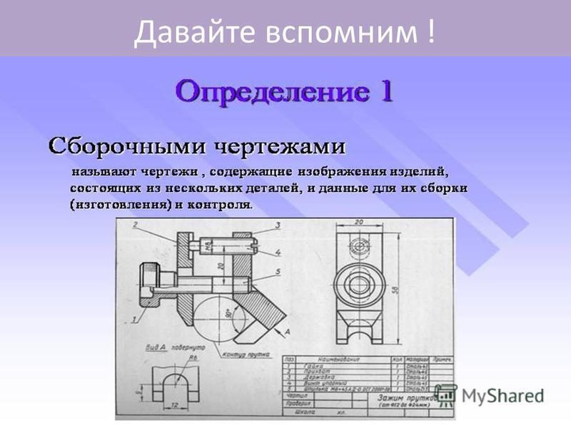 § 37. понятие о деталировании
