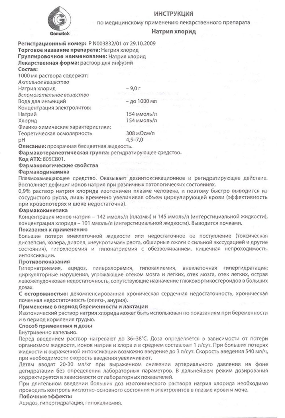 Раствор натрия хлорида: инструкция по применению - druggist.ru