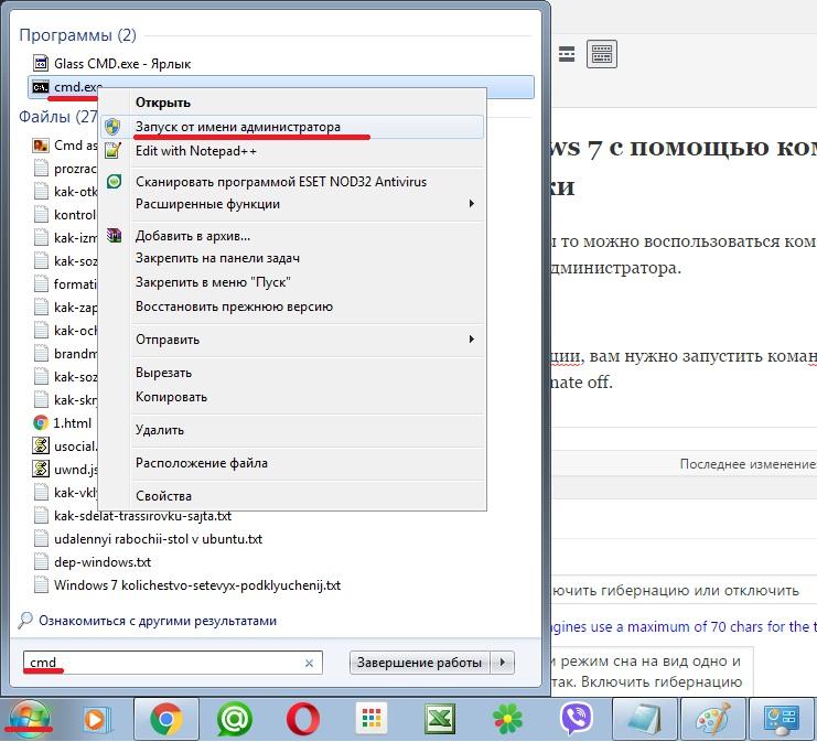 Гибернация на ноутбуке при запуске что это