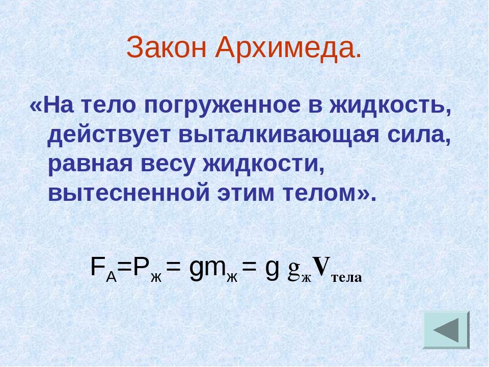 Архимедова сила: причина возникновения, формула и использование в технике и природе :: syl.ru