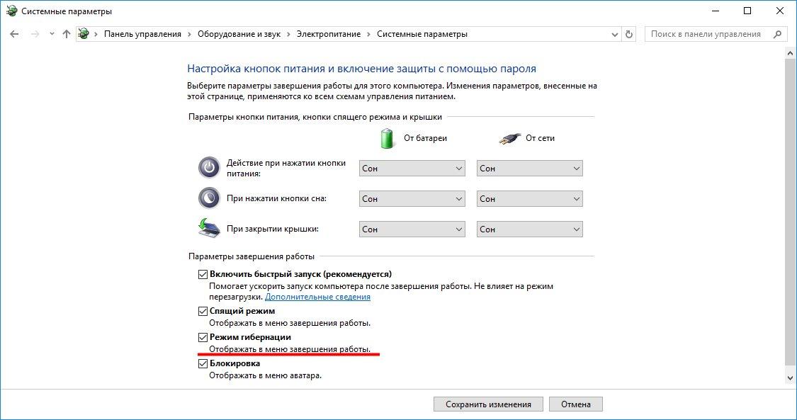 Гибернация windows 7. как включить и настроить