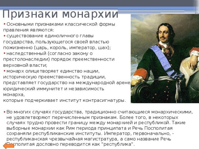 Монархия: абсолютная, парламентская и сословно-представительная монархия