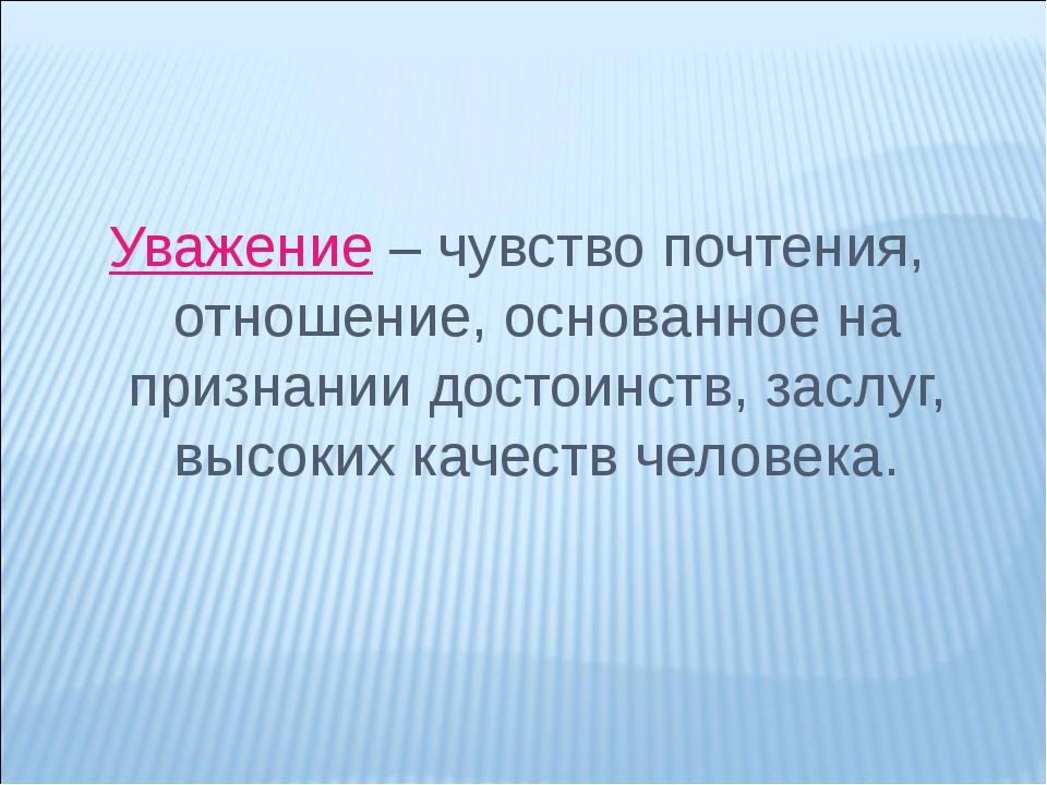 Уважение — википедия с видео // wiki 2