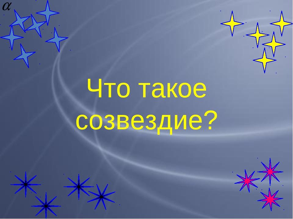 Созвездие волопас: размер, легенда, объекты, звёзды, наблюдение