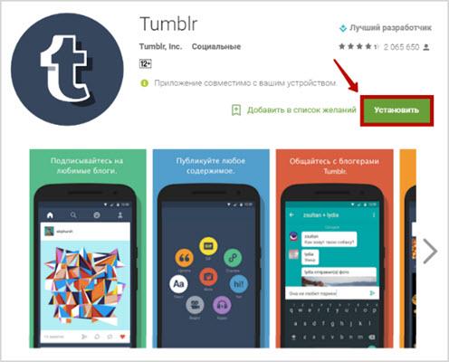 Обзор социальной сети tumblr— ее польза при продвижении сайта