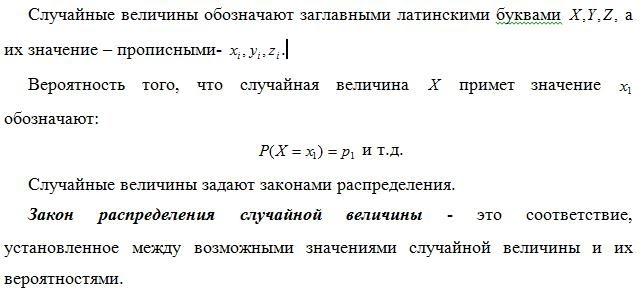 Дискретная случайная величина — викиконспекты