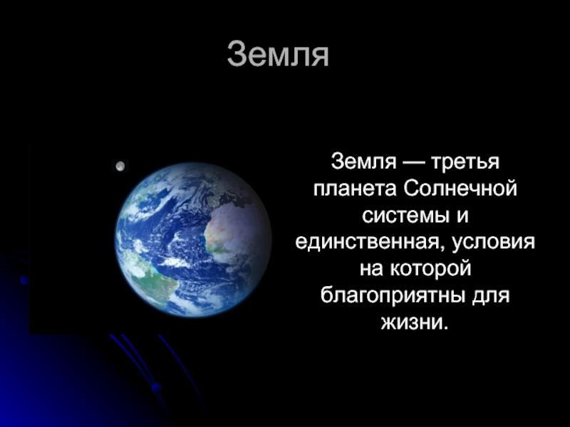 Земля - описание планеты, атмосфера, океаны, структура, орбита и вращение земли, интересные факты