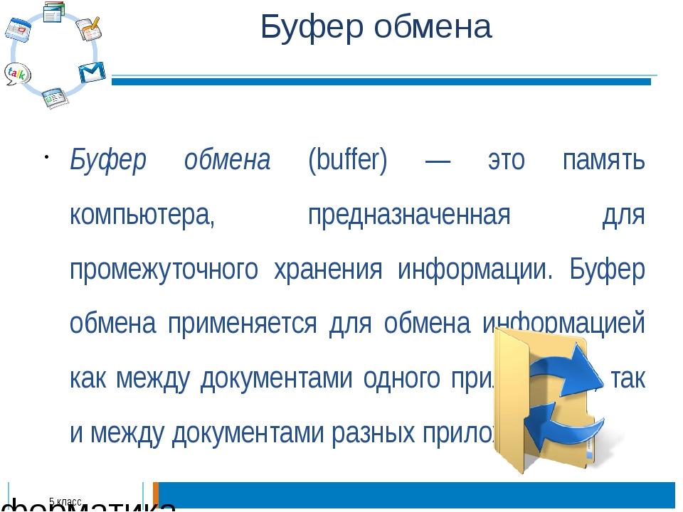 Буфер - это некое виртуальное хранилище. где буфер обмена в windows :: syl.ru