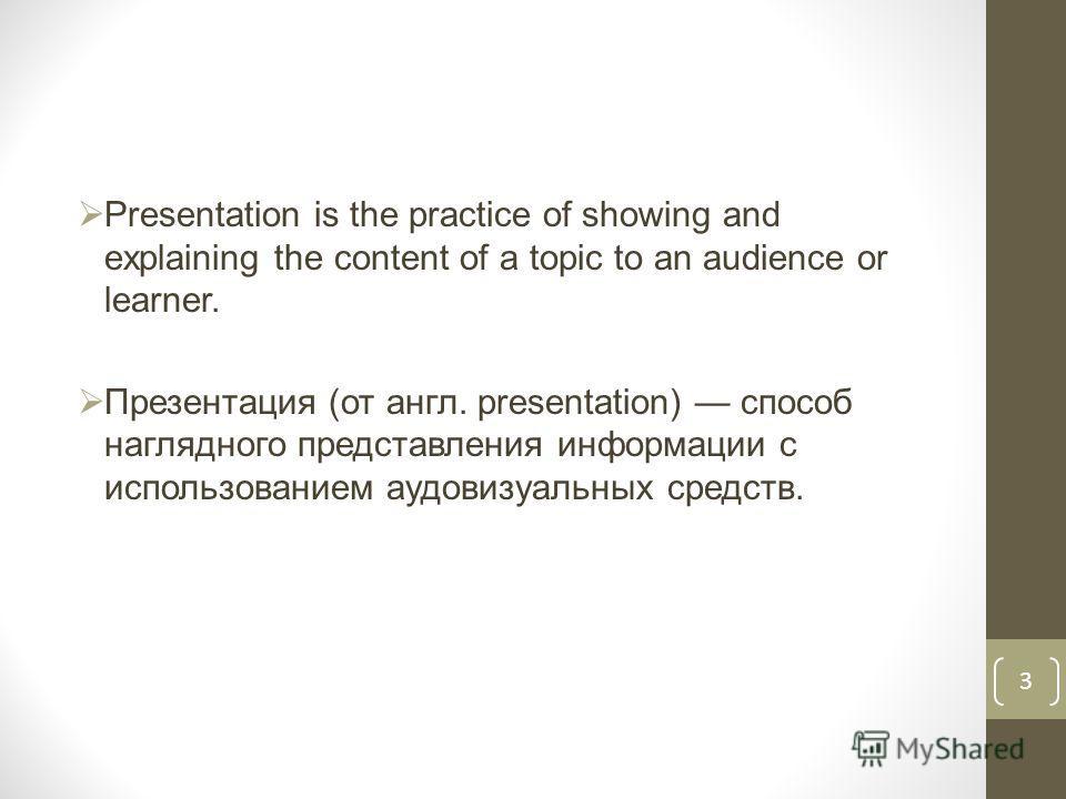Учебно-исследовательская работа «применение мультимедийных презентаций»