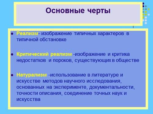 Неореализм и реализм в русской литературе – это: черты и основные жанры