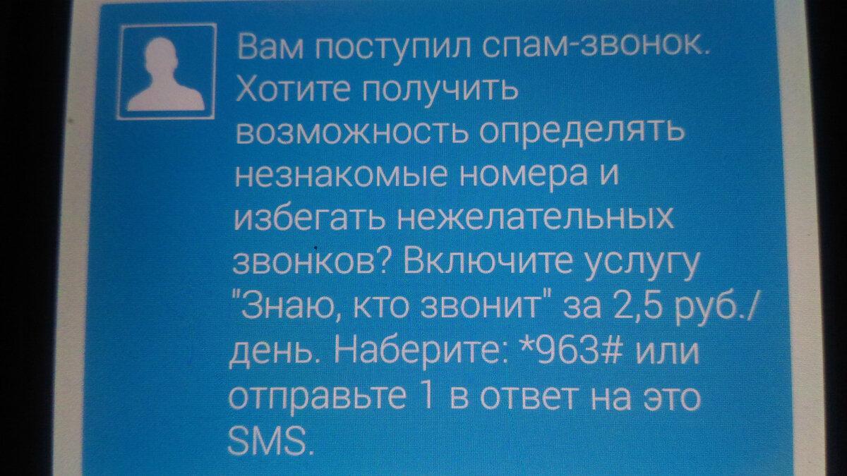 Sms-бомбер (флудер): отправка неограниченного количества смс на один номер - virtual sim