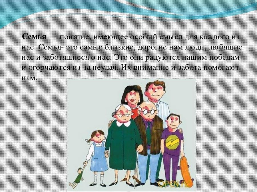 Для чего нужна семья человеку - что значат семейные отношения в современном обществе и жизни, зачем люди создают семейства и почему это важно