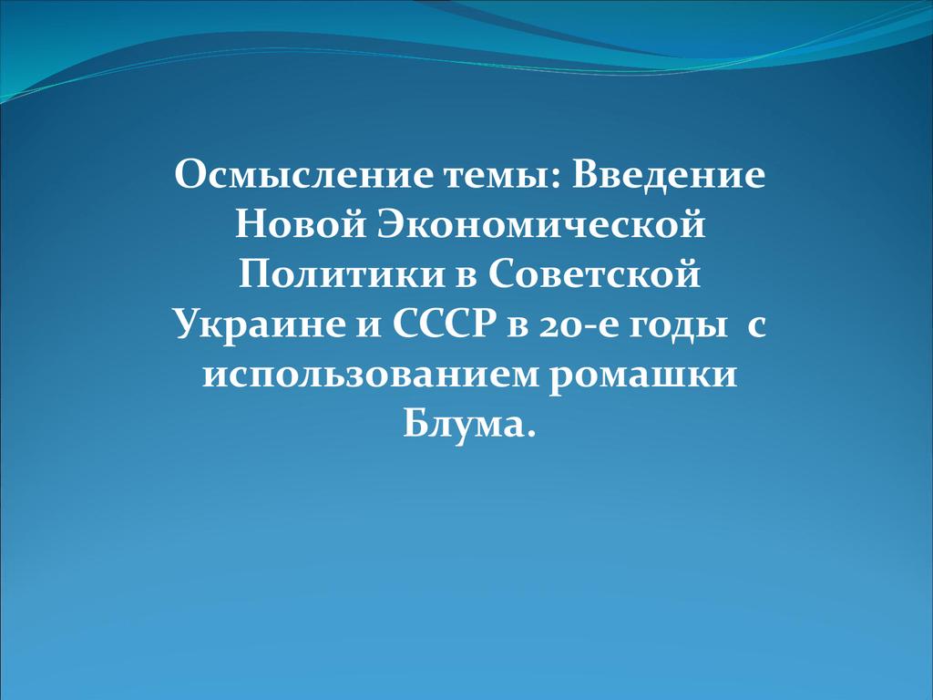 Введение в советской россии продразвёрстки, её причины и последствия